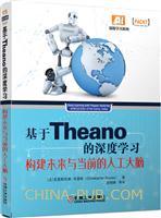 基于Theano的深度学习:构建未来与当前的人工大脑