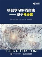 机器学习实践指南 基于R语言