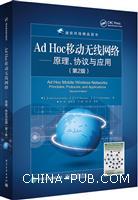Ad Hoc 移动无线网络――原理、协议与应用(第2版)