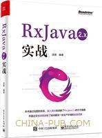 RxJava 2.x 实战