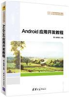 Android应用开发教程(21世纪高等学校计算机专业实用规划教材)