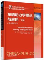 车辆动力学理论与应用(原书第2版)(下册)