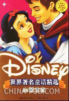 Disnep世界著名童话精选-全套(10册)