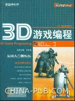 3D 游戏编程-(含光盘1张)