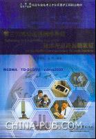第三代移动通信网络系统技术与应用基础教程