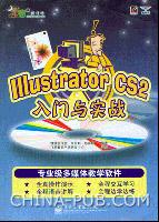 Illustrator CS2入门与实战-(含光盘1张)