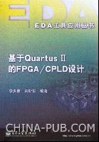 基于Quartus II的FPGA/CPLD设计[按需印刷]