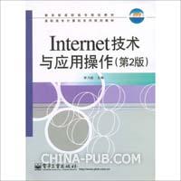 Internet 技术与应用操作-(第2版)[按需印刷]