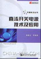 直流开关电源技术及应用[按需印刷]