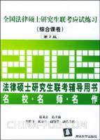 全国法律硕士研究生联考应试练习(综合课卷)(第2版)