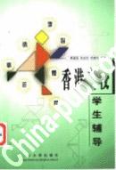 香港高校学生辅导