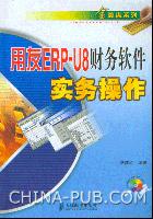 用友ERP-U8财务软件实务操作-(附光盘)