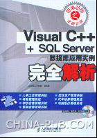 Visual C++ + SQL Server数据库应用实例完全解析-混合编程之案例详解[按需印刷]