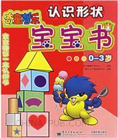 认识日用品-奇童梦乐宝宝书(0-3岁)