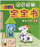 认识果蔬-奇童梦乐宝宝书(0-3岁)
