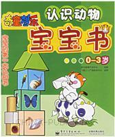 认识动物-奇童梦乐宝宝书(0-3岁)