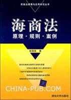 海商法原理.规划.案例