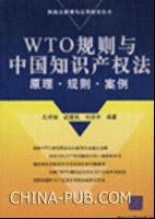 WTO规划与中国知识产权法原理.规划.案例