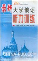 最新大学俄语听力训练(音带共6盘)