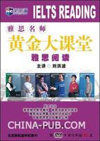 雅思名师黄金大课堂雅思写作(DVD)