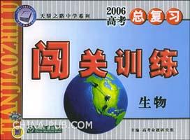 2007生物-高考总复习闯关训练-(根据最新高考考试大纲编写)