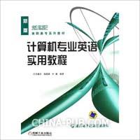 计算机专业英语实用教程-(新版)
