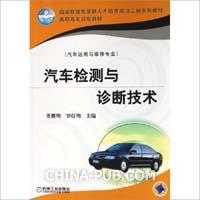 汽车检测与诊断技术-(汽车运用与维修专业)