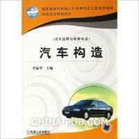 汽车构造-(汽车运用与维修专业)