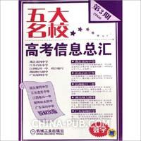 数学-五大名校高考信息总汇-(第3期2006)