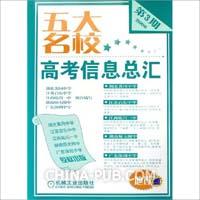 地理-五大名校高考信息总汇-(第3期2006)