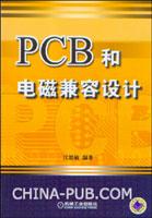 PCB和电磁兼容设计