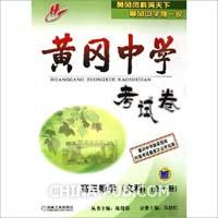 高三数学(文科)(全一册)-黄冈中学考试卷