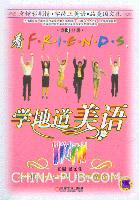 看FRIENDS,学地道美语(第3分册)