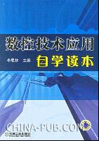 数控技术应用自学读本