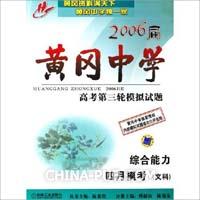 2006届综合能力四月模考 (文科)-高考第三轮模拟试题-黄冈中学