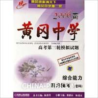 2006届综合能力四月模考 (理科)-高考第三轮模拟试题-黄冈中学