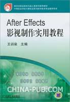 After Effects影视制作实用教程-(含1CD)