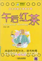 午后红茶-(中英对照)