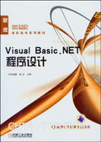 Visual Basic.NET程序设计-(新版)