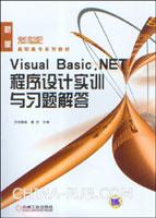 Visual Basic.NET程序设计实训与习题解答(新版)