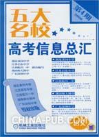 2006语文-五大名校高考信息总汇-(第4期)