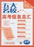 2006化学-五大名校高考信息总汇-(第4期)