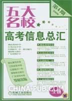 2006生物-五大名校高考信息总汇-(第4期)