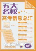 2006政治-五大名校高考信息总汇-(第4期)
