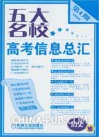 2006历史-五大名校高考信息总汇-(第4期)