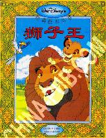 狮子王  迪士尼经典故事丛书