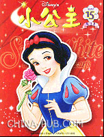 白雪公主篇-小公主精选集(含3本<<小公主>>画册)