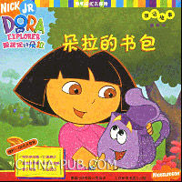 我和朵拉去探险-(双语故事翻转书)(提升3-8岁幼儿智能)(本辑(3册))