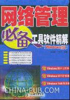 网络管理必备工具软件精解(Windows版)[按需印刷]