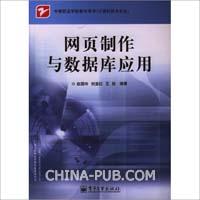 网页制作与数据库应用-中等职业学校教学用书(计算机技术专业)[按需印刷]